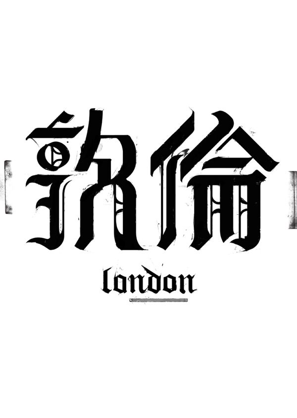 Show us your type - LONDON by ChingKian Tee, via Behance