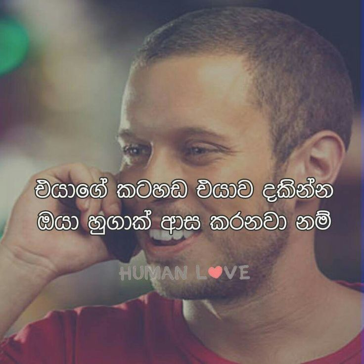 Pin By Nishan Harsha Perera On Sinhala Love Quotes