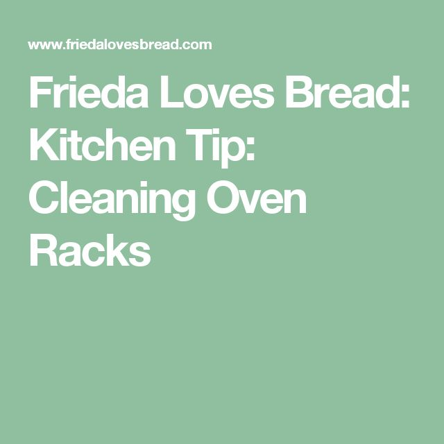 Frieda Loves Bread: Kitchen Tip: Cleaning Oven Racks