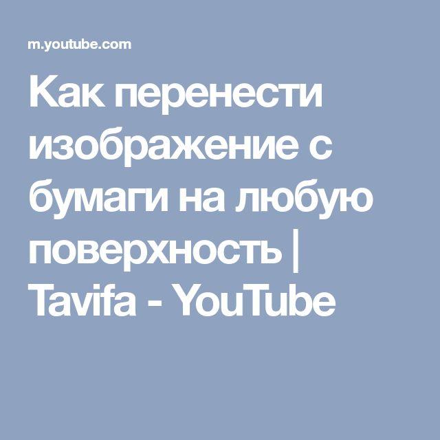 Как перенести изображение с бумаги на любую поверхность | Tavifa - YouTube