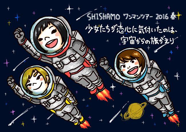 SHISHAMO公式スマートフォンサイト「ししゃモバ」