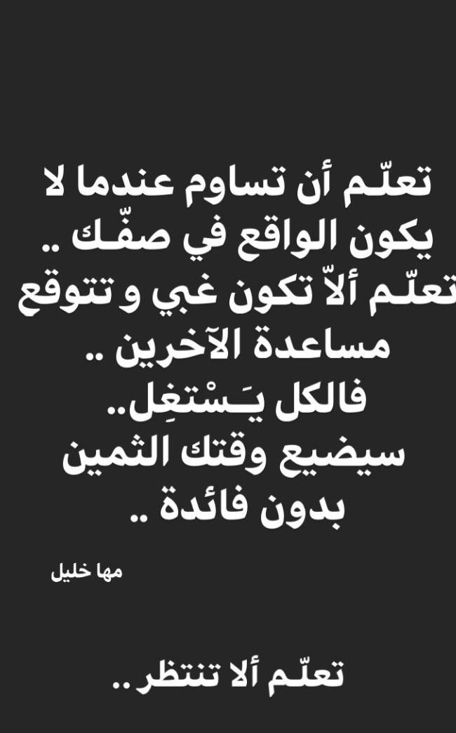 Pin By Salma Ess On هل تحبني Arabic Love Quotes Quotes Love Quotes