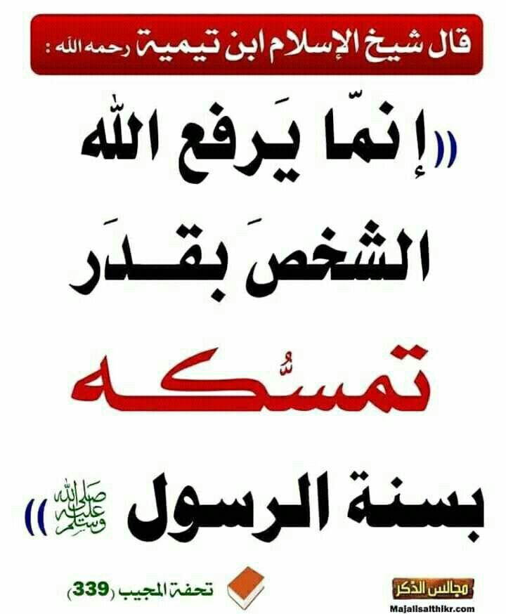 Pin By رياض بوخروبة أبو خديجة On Islamic Cool Words Islamic Quotes Ahadith