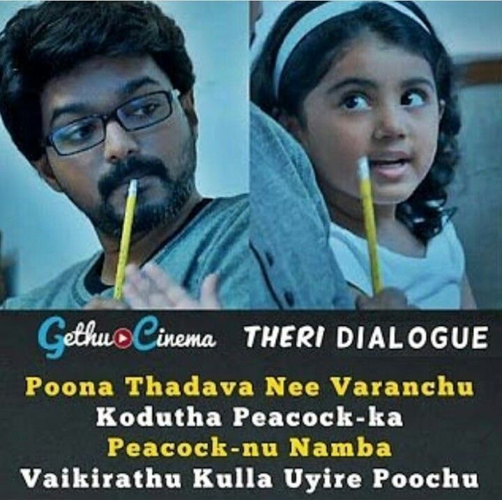 Theri Movie Love Images With Quotes: 17 Best Images About Tamil Cinema Quotes! ! On Pinterest