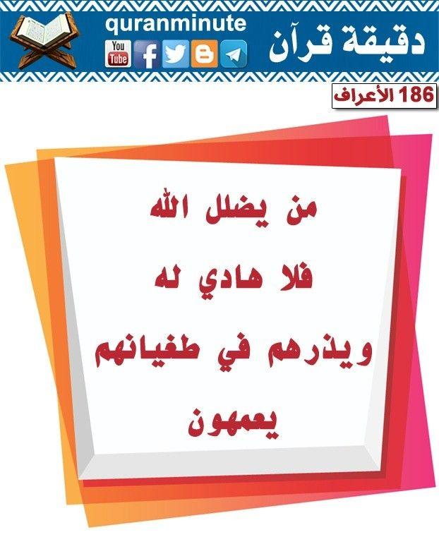 186 من يضلل الله فلا هادي له ويذرهم في طغيانهم يعمهون آية من سورة الأعراف Frame Decor