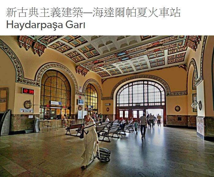 【Eztravelturkey-Tumblr】--海達爾帕夏火車站。 eztravelturkey.tumblr.com/