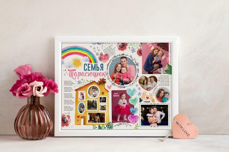 Семейный постер, любимое гнездышко, настолько душевный, настолько личный, каждая деталь наполнена любовью)