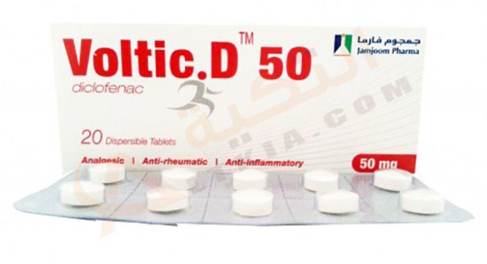 دواء فولتك د Voltic D أ قراص لعلاج الالتهابات التي ت صيب الجسم سواء المفاصل أو آلام المعدة الناتجة من الحيض عند النساء ويحتوي Personal Care Toothpaste Pharma