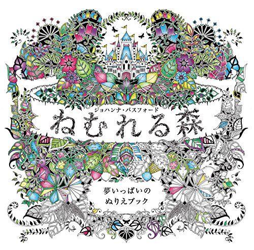 Amazon.co.jp: ねむれる森 夢いっぱいのぬりえブック: ジョハンナ・バスフォード, 西本かおる: 本