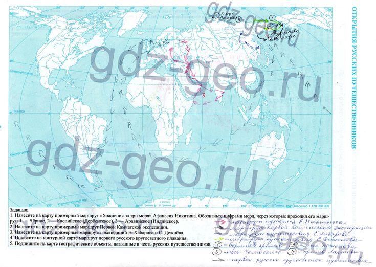 Контурная карта по географии за 8 класс разработчики лопух зыль тетерко