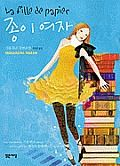 Balgeun Saesang/Tsai Fong Books, Korea