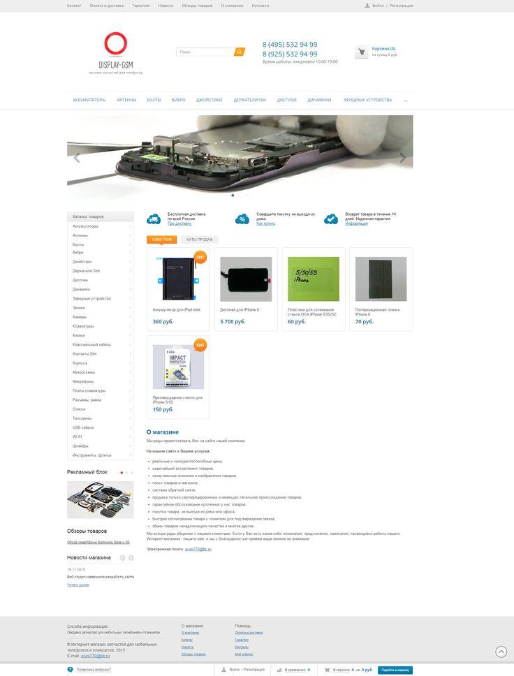 Создание интернет-магазина DISPLAY-GSM на #CMS #Bitrix #ONVOLGA #ИнтернетАгентство #ВебСтудия #СозданиеСайтов #СайтПодКлюч #ДизайнСайта #СозданиеИнтернетМагазина