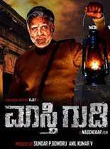 Maasthi Gudi 2017 Kannada Full Movie Free Watch Online DVD