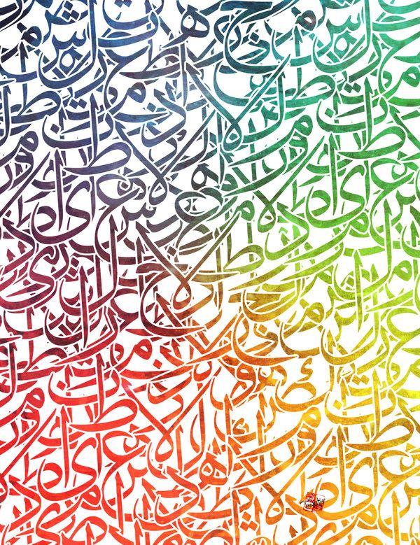 Arabic Typography II by Teakster.deviantart.com on @DeviantArt