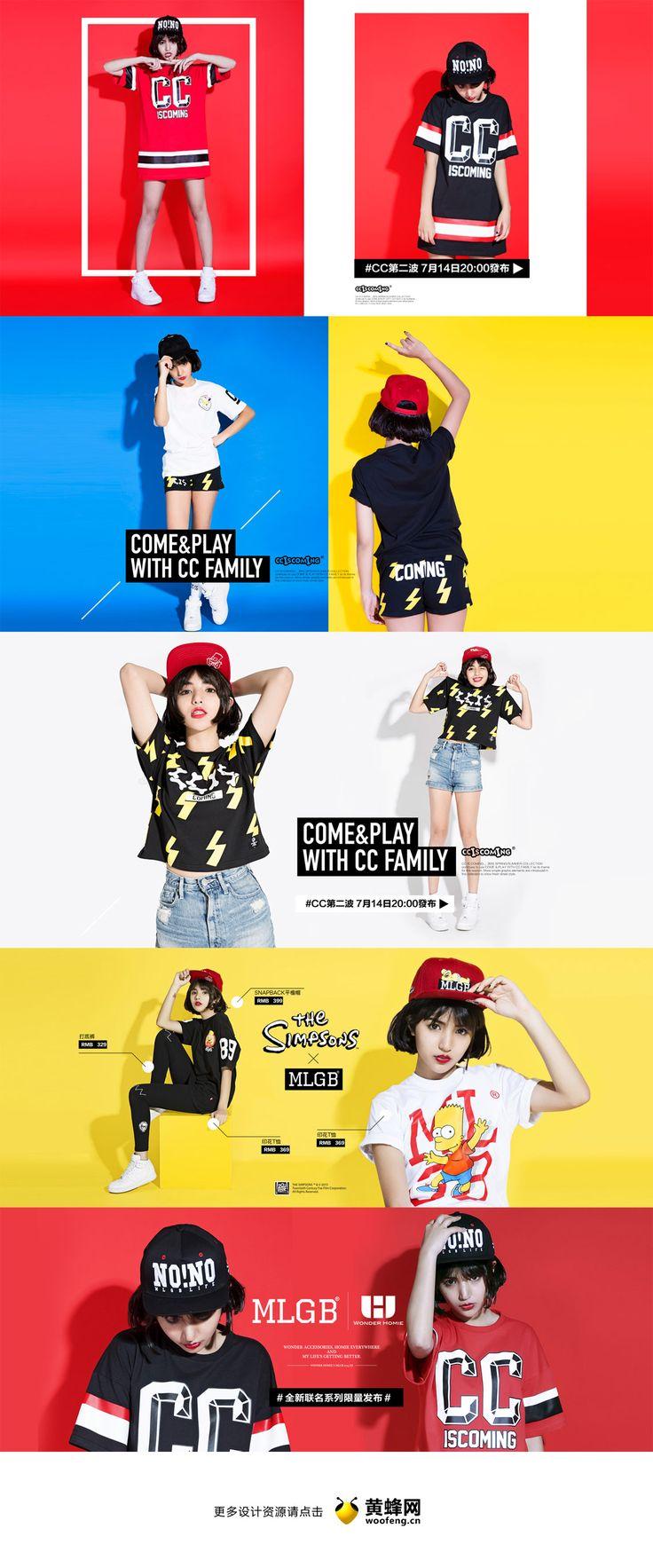 NPC服饰banner设计,来源自黄蜂网http://woofeng.cn/