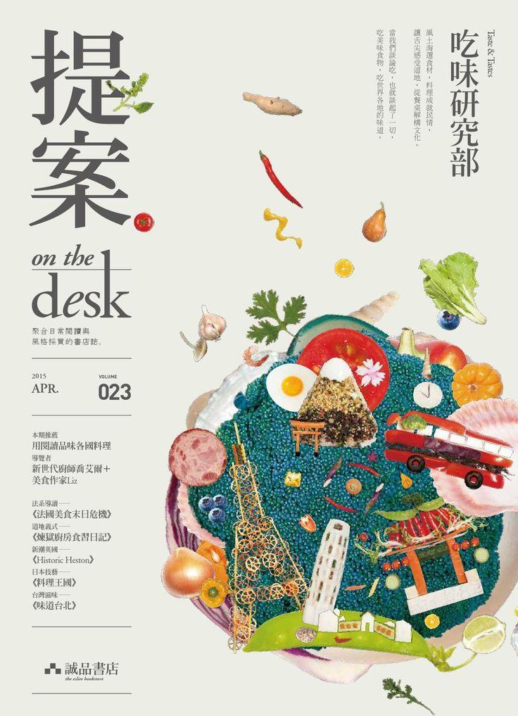 #ClippedOnIssuu from 提案in 2015 Apr.『吃味研究部』