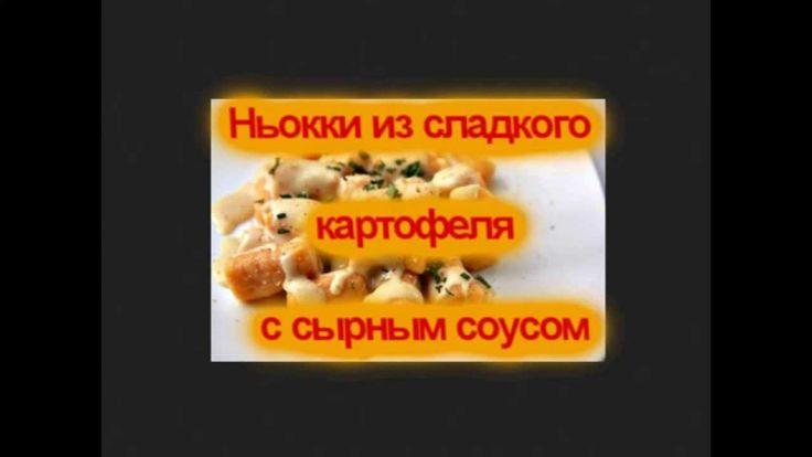 Ньокки из сладкого картофеля с сырным соусом