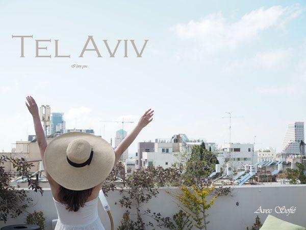 Avec Sofié goes to Tel Aviv