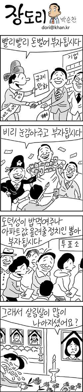 [장도리]2014년 4월 28일 - 경향신문