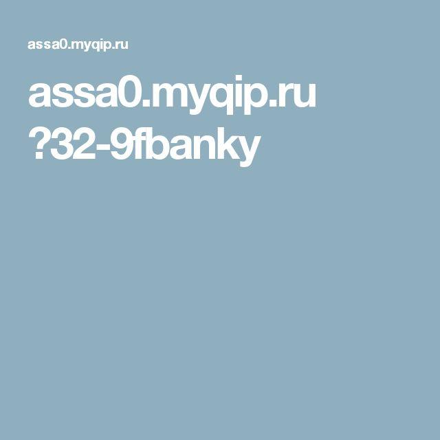 assa0.myqip.ru ?32-9fbanky