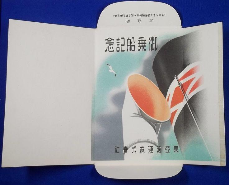 "1930's Japanese Ship Art Letter Sheet ""Toua Kaiun ( East Asia Marine Transportation) Co., Ltd."" / vintage antique old military war art card - Japan War Art"