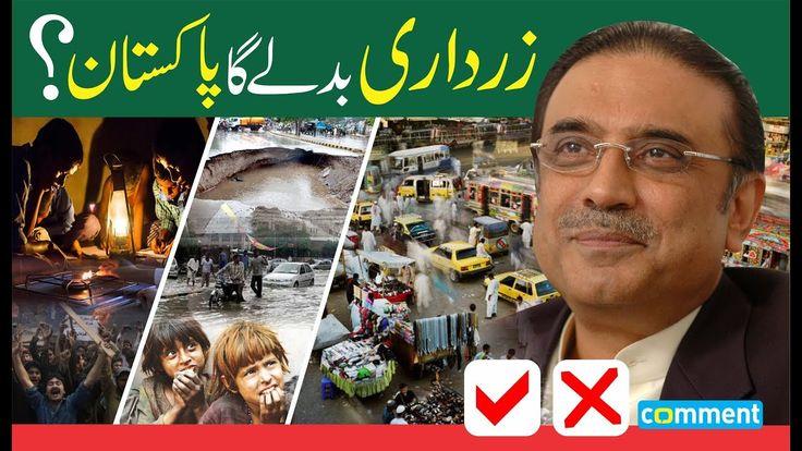 Asif Ali Zardari Corruption song || Pakistan Political Corruption || PPP...