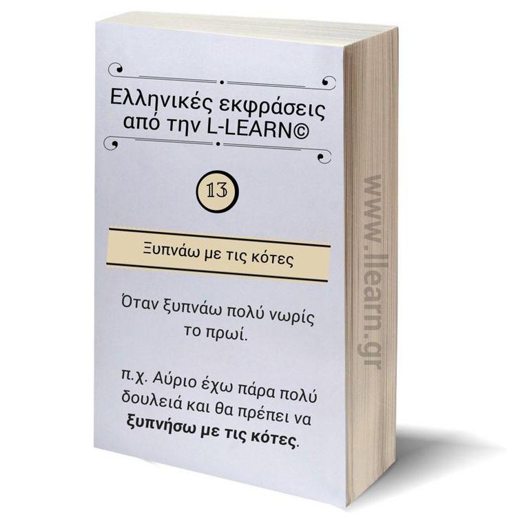 Ξυπνάω με τις κότες.  #ελληνικές #εκφράσεις  #Ελληνικά #ελληνική #γλώσσα #greek #phrases #Greek #greek #language