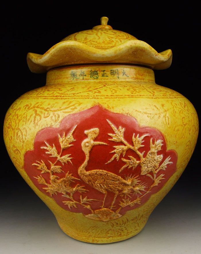 Ming Dynasty Zhengde Imperial Ware Yellow Glaze and Red