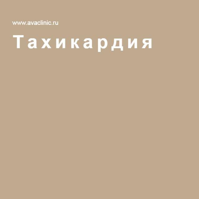 Тахикардия - как остановить