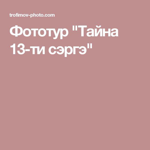 """Фототур """"Тайна 13-ти сэргэ"""""""