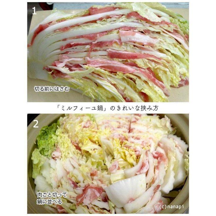 我が家の白菜と豚バラ肉のミルフィーユ豆乳鍋の作り方 | nanapi [ナナピ]
