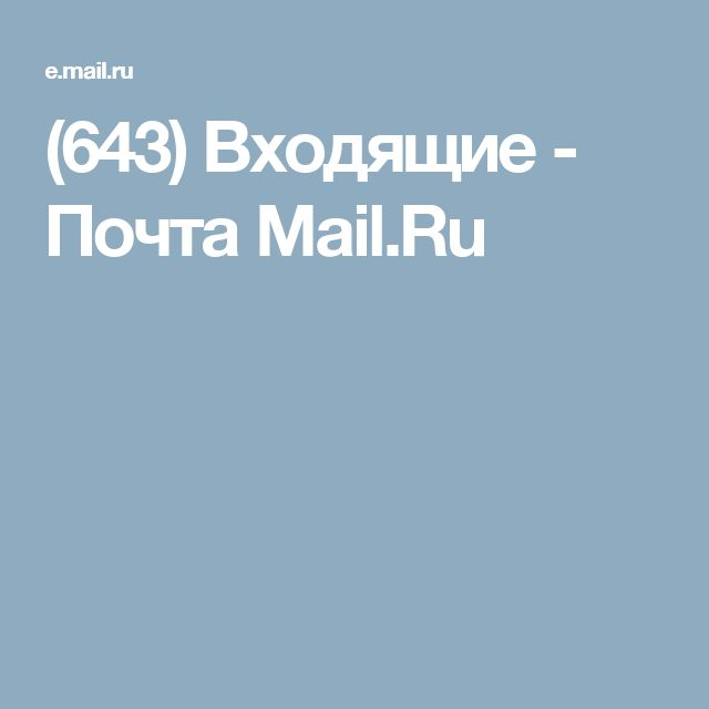(643) Входящие - Почта Mail.Ru