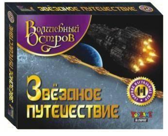 """Настольная игра """"Звездное путешествие""""  — 276 руб.  —  Настольная игра """"Звездное путешествие"""" отличается масштабностью и эпичностью. Это 4 великолепные звездные войнушки: """"Звездные войны"""", """"Битва за Марс"""", """"Космический десант"""" и """"Лунная база"""". В них Ваш ребенок сможет погрузиться и не заскучает ни за что!Игра развивает воображение, фантазию, пространственное мышление, память, внимание, любознательность, стремление к достижению успеха, усидчивость, интерес к космическим баталиям…"""