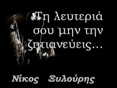 xiroulis