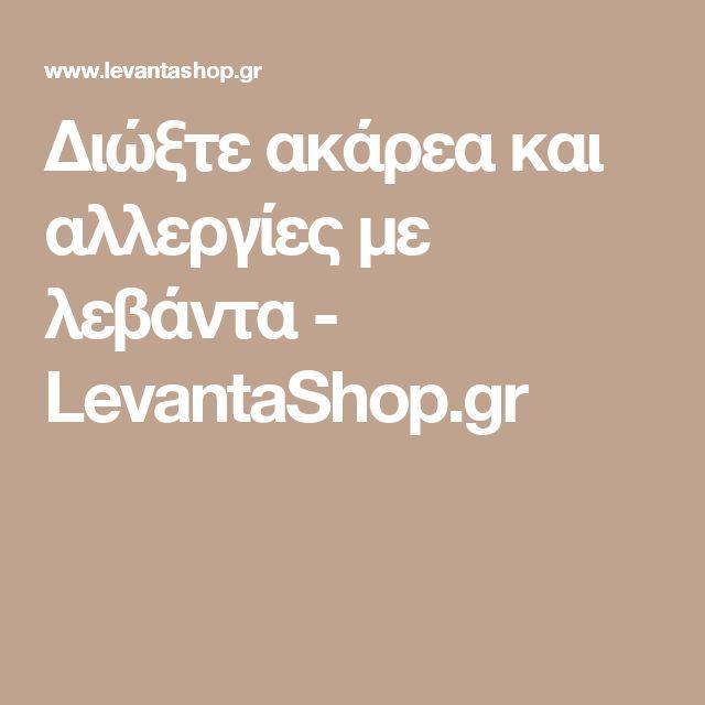 Διώξτε ακάρεα και αλλεργίες με λεβάντα - LevantaShop.gr