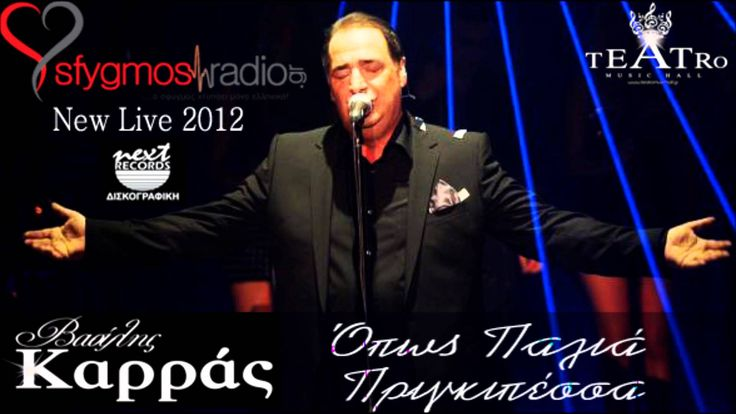 Prigkipesa / Opos Palia | Official Live Cd - Vasilis Karras 2012 (by TEA...