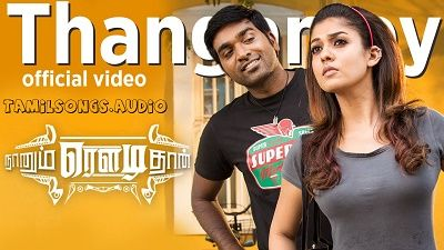 Thangamey Video Download, Thangamey Video Song Download, Thangamey Tamil Video Song Download, Thangamey Naanum Rowdy Dhaan Movie Full Video Song Download