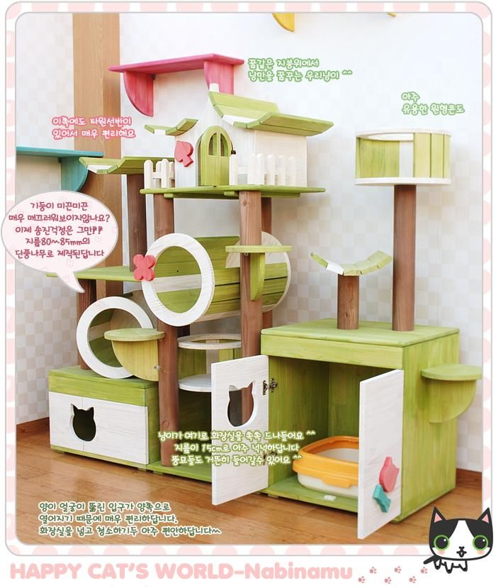 Nabinamu Cat Furniture...lots to choose from...Made in Korea...Price range...around $300.00-$700.00
