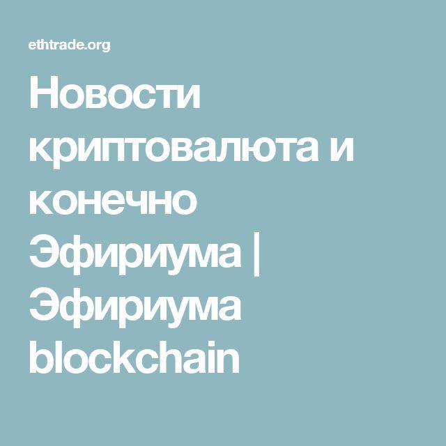 Новости криптовалюта и конечно Эфириума |  Эфириума blockchain