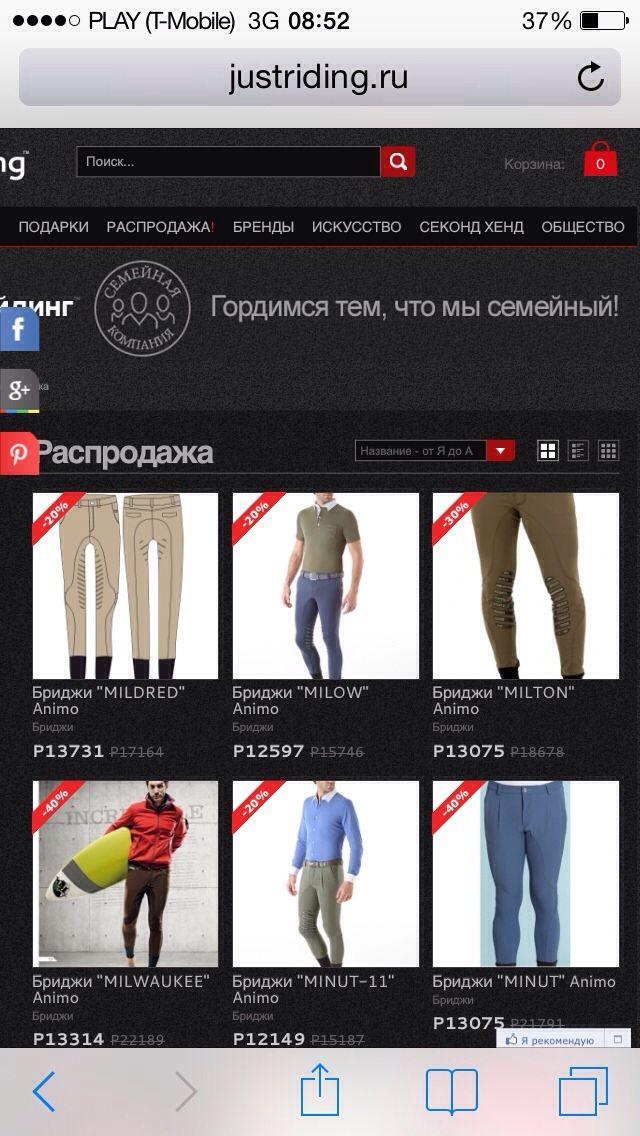 Www.justriding.ru дорогие мужчины а может бриджи Вам надо? Анимо у нас на распродпже есть!