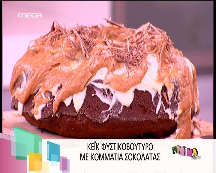 Kεϊκ φυστικοβούτυρου με κομματάκια σοκολάτας