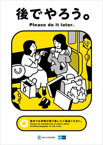 Subway and train manners.Japan