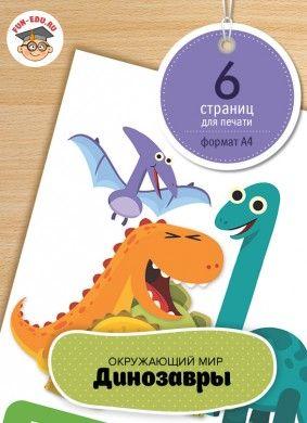 Ваш малыш любитель динозавров? Тогда обязательно скачайте этот материал: в нем представлены виды динозавров в картинках с названиями. Картинки яркие, красочные и позволят не только приобщиться к доисторическому миру, но и станут великолепным украшением детской комнаты.Чтобы вам было легче проводить урок, предлагаем ознакомиться с краткой характеристикой некоторых динозавров: СтегозаврСамый узнаваемый ...