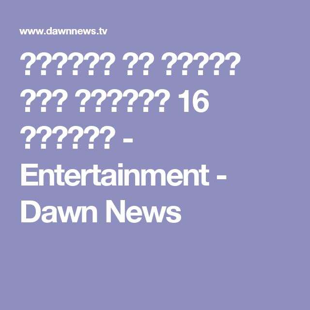 موٹاپے سے بچانے میں مددگار 16 غذائیں  - Entertainment - Dawn News