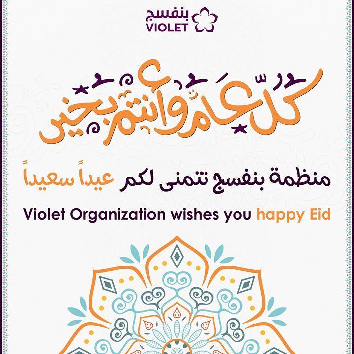 عيد مبارك أهلنا و أحبابنا في كل مكان كل عام وأنتم بألف خير ومحبة بنفسج Happy Eid Are You Happy Eid Mubarak