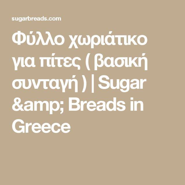 Φύλλο χωριάτικο για πίτες ( βασική συνταγή ) | Sugar & Breads in Greece