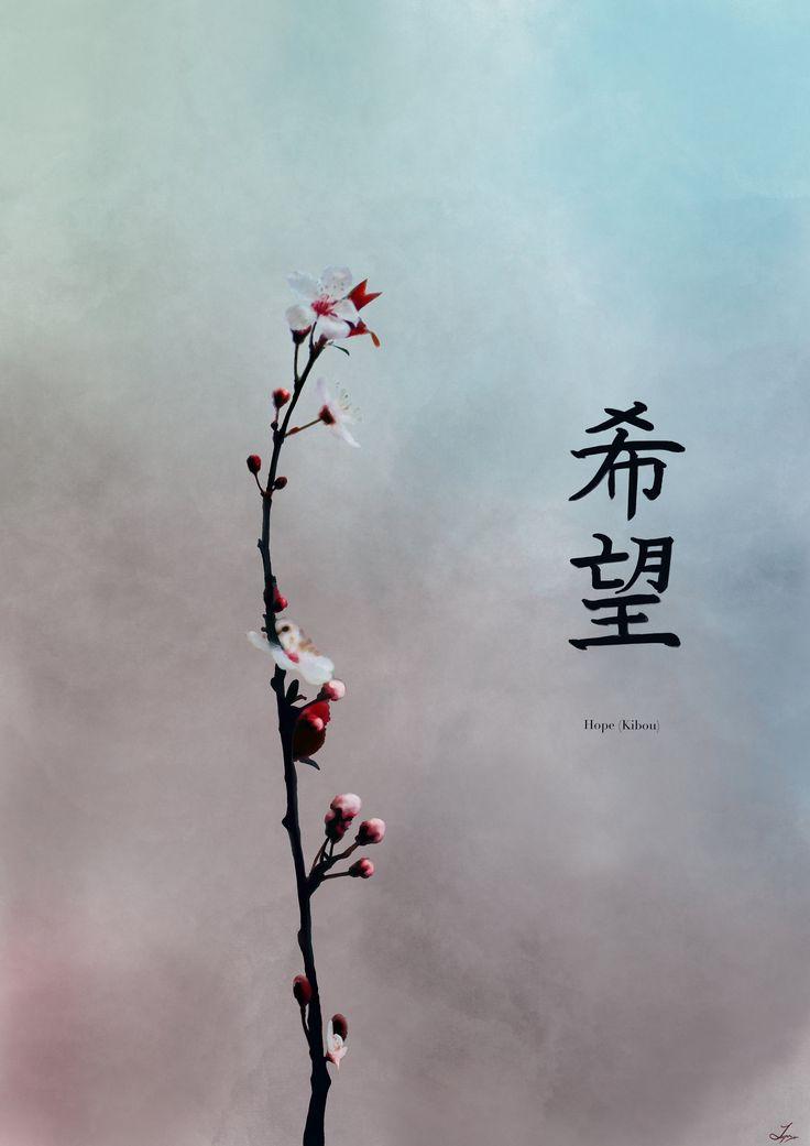 Cherry Blossom Stem With Japanese Kanji Print Hope Digital Etsy Cherry Blossom Art Blossoms Art Spring Wall Art