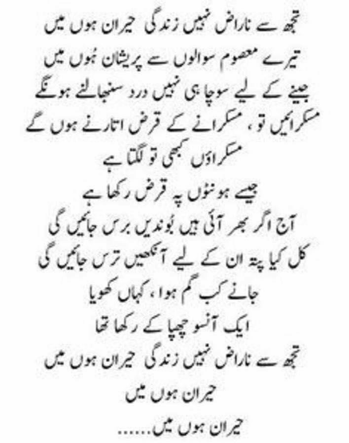 11 best Urdu poetry images on Pinterest | Urdu poetry, Poetry ...