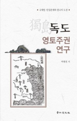 New South Korean Book Reveals Dokdo History | Koogle TV