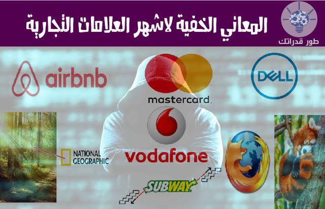 المعاني الخفية لأشهر العلامات التجارية العالمية يكلف تصميم الشعارات الملايين من الدولارات للشركات حيث يبذل المصممون الوق Sleep Eye Mask Mastercard Eye Mask